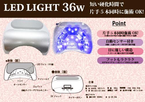 LEDライト 36w グレー(限定販売)