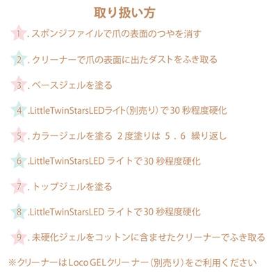 LittleTwinStars ジェルネイル LB-04