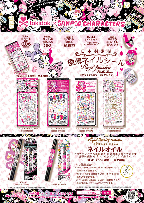 tokidoki×サンリオ nailオイル ピンク LugelugejewelryCollection