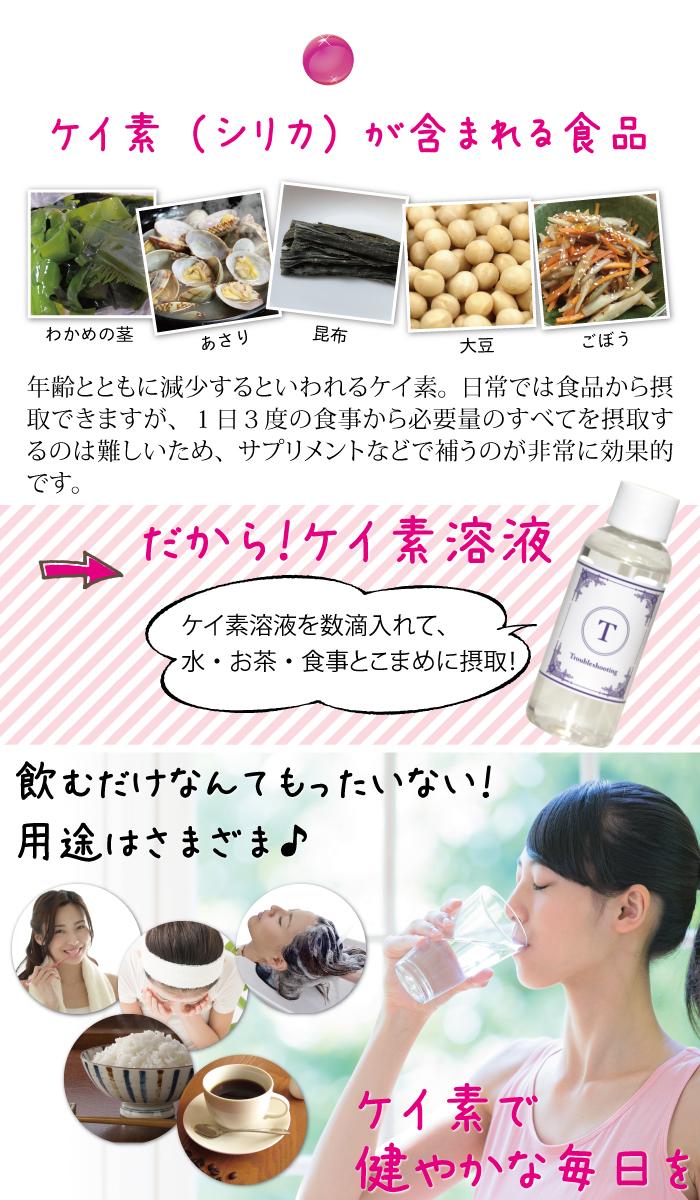 【ポイント10倍】 NEW  シリカ ケイ素溶液100ml(正規品)