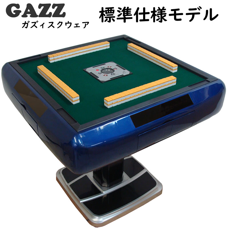GAZZ 標準モデル ブルーメタリック