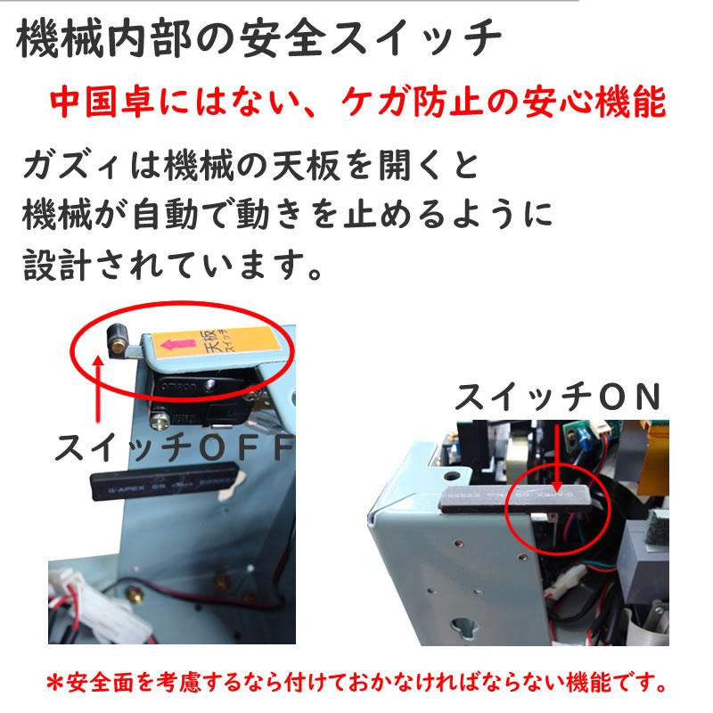 全自動麻雀卓 GAZZ SQUARE  ガズィスクウェア 標準モデル ブルーメタリック