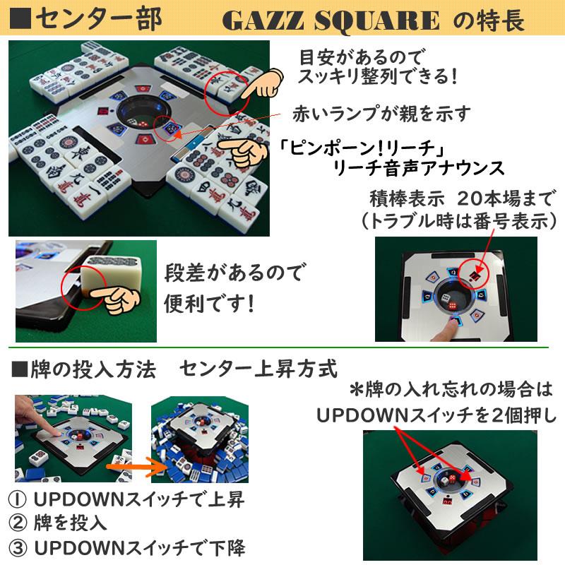全自動麻雀卓 GAZZ SQUARE  ガズィスクウェア 点数表示FSモデル グレーメタリック
