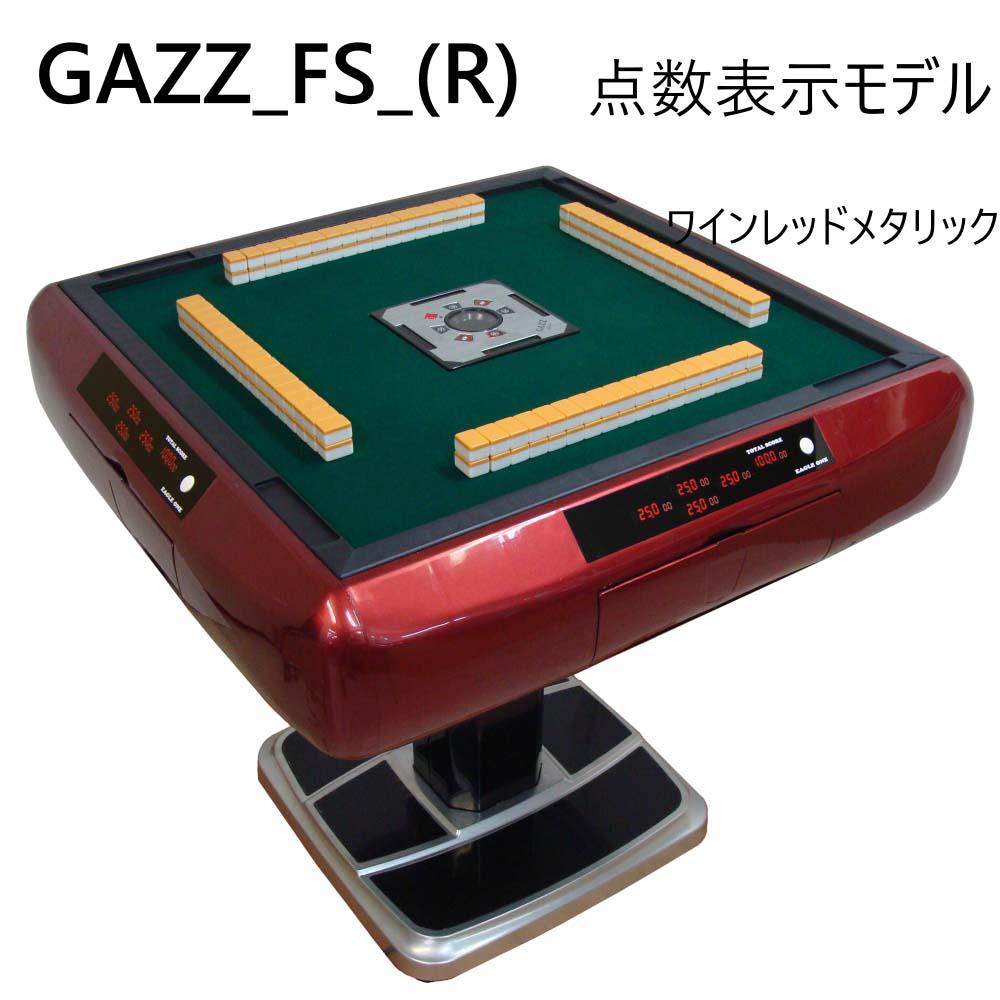 全自動麻雀卓 GAZZ SQUARE  ガズィスクウェア 点数表示FSモデル ワインレッド