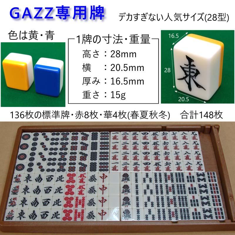 GAZZ 点数表示CFSモデル グレーメタリック
