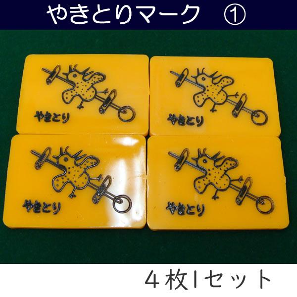 麻雀用小物 やきとりマーク 並 4枚セット レターパックライト対応商品