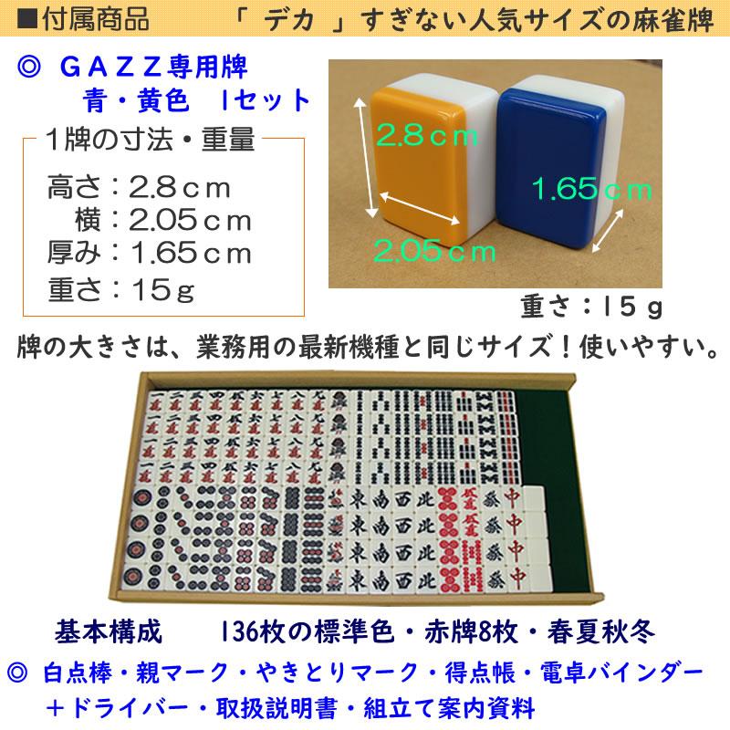 GAZZ 標準モデル いすセット ブルーメタリック