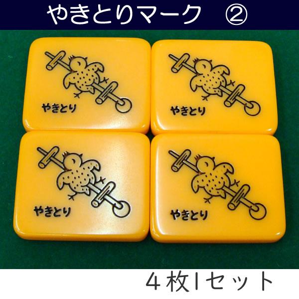 麻雀用小物 やきとりマーク 上 4枚セット レターパックライト対応商品