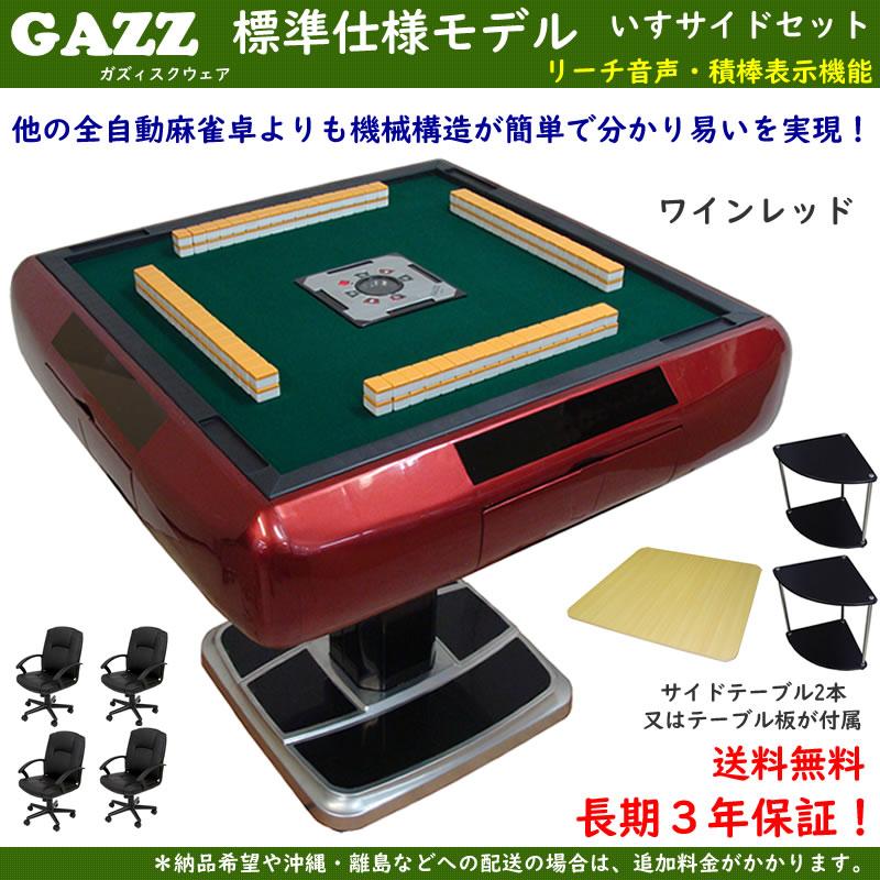 全自動麻雀卓 GAZZ SQUARE  ガズィスクウェア 標準モデル ワインレッド いすセット
