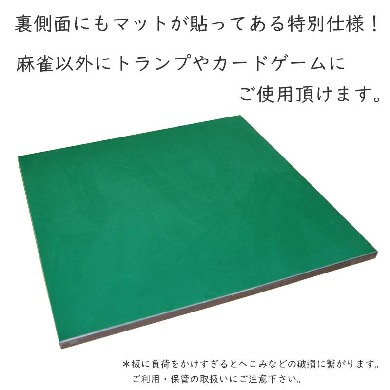 手打用麻雀板 70サイズ 両面毛並みのある天板マット
