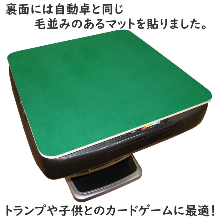 全自動麻雀卓用テーブル板 毛並みのある麻雀マット
