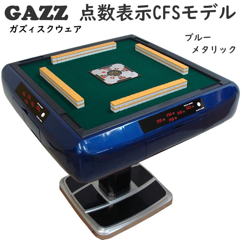 GAZZ 点数表示CFSモデル いすセット グレーメタリック