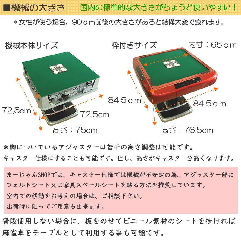 全自動麻雀卓 GAZZ SQUARE  ガズィスクウェア 点数表示CFSモデル グレーメタリック いすセット