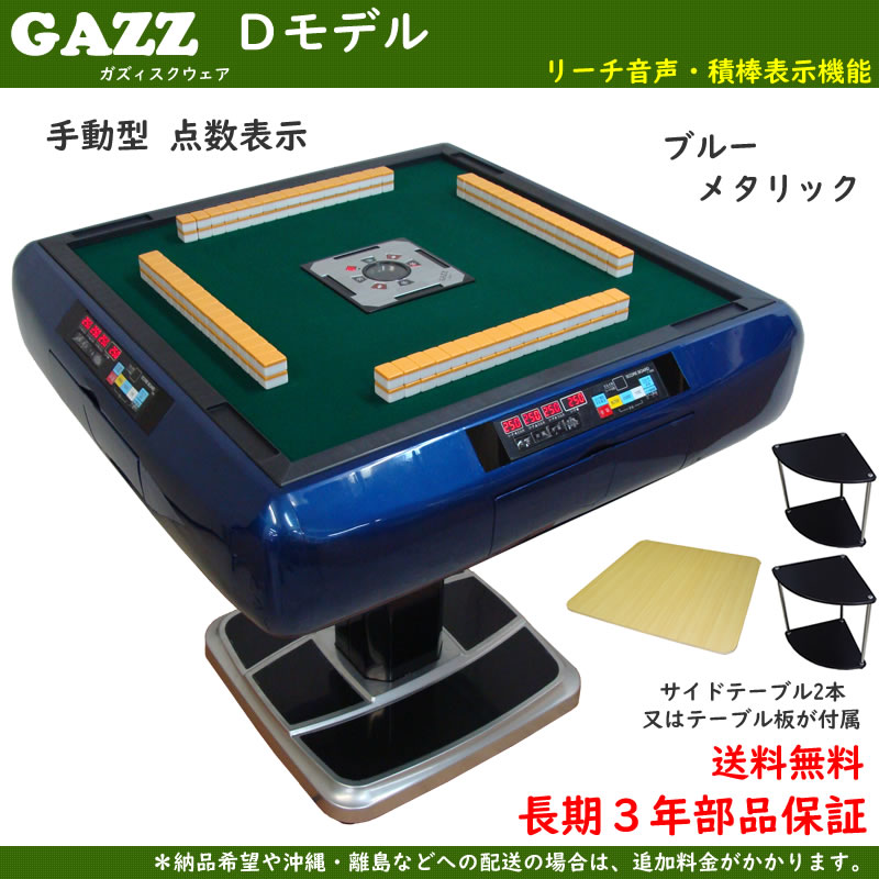 GAZZ Dモデル ブルーメタリック