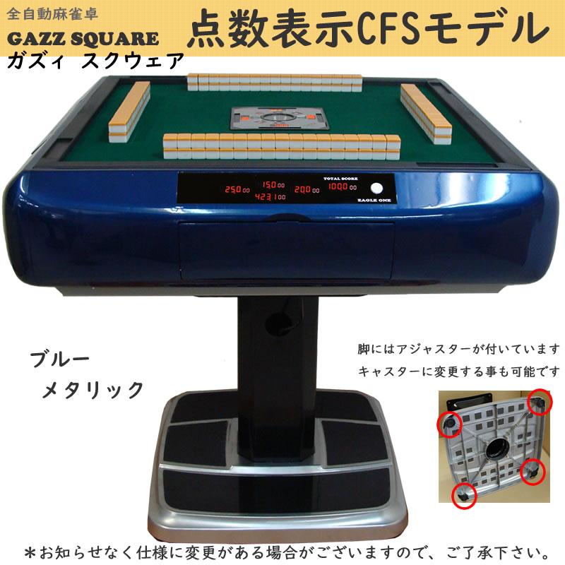 全自動麻雀卓 GAZZ SQUARE  ガズィスクウェア 点数表示CFSモデル ブルーメタリック いすセット
