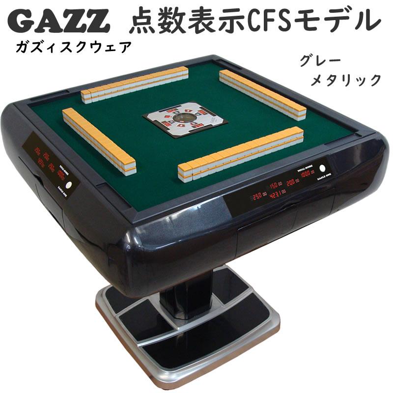 GAZZ 点数表示CFSモデル いすセット ブルーメタリック