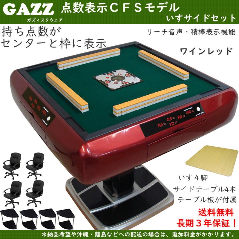 GAZZ 点数表示CFSモデル いすセット ワインレッド