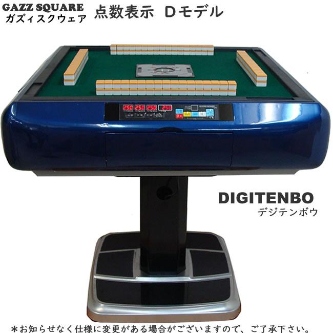 GAZZ Dモデル いすセット ブルーメタリック