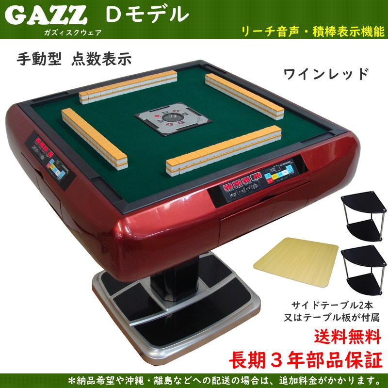 GAZZ Dモデル いすセット ワインレッド