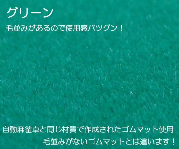 手打用麻雀座卓 天板毛並みのあるグリーンマット仕様