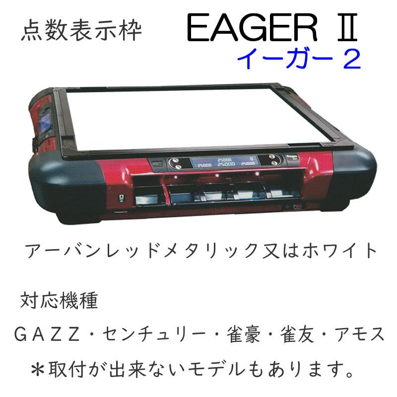 点数表示枠 EAGER イーガー2