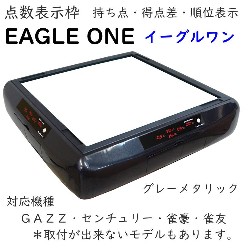 点数表示枠 EAGLE ONE イーグルワン グレーメタリック