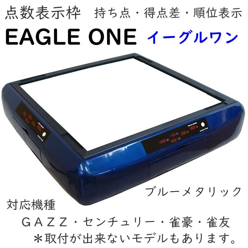 点数表示枠 EAGLE ONE イーグルワン ブルーメタリック
