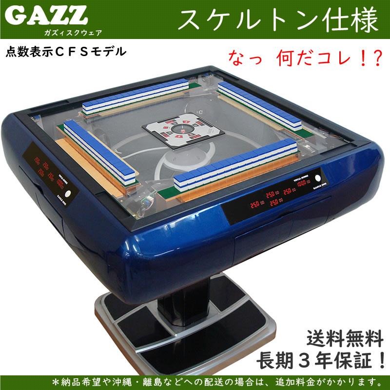 スケルトンGAZZ 標準モデル ブルーメタリック