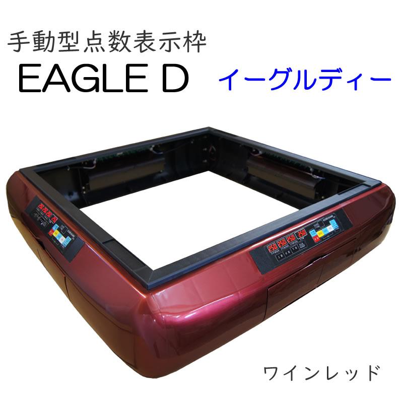 手動型点数表示枠 EAGLE D イーグルディー ブルーメタリック
