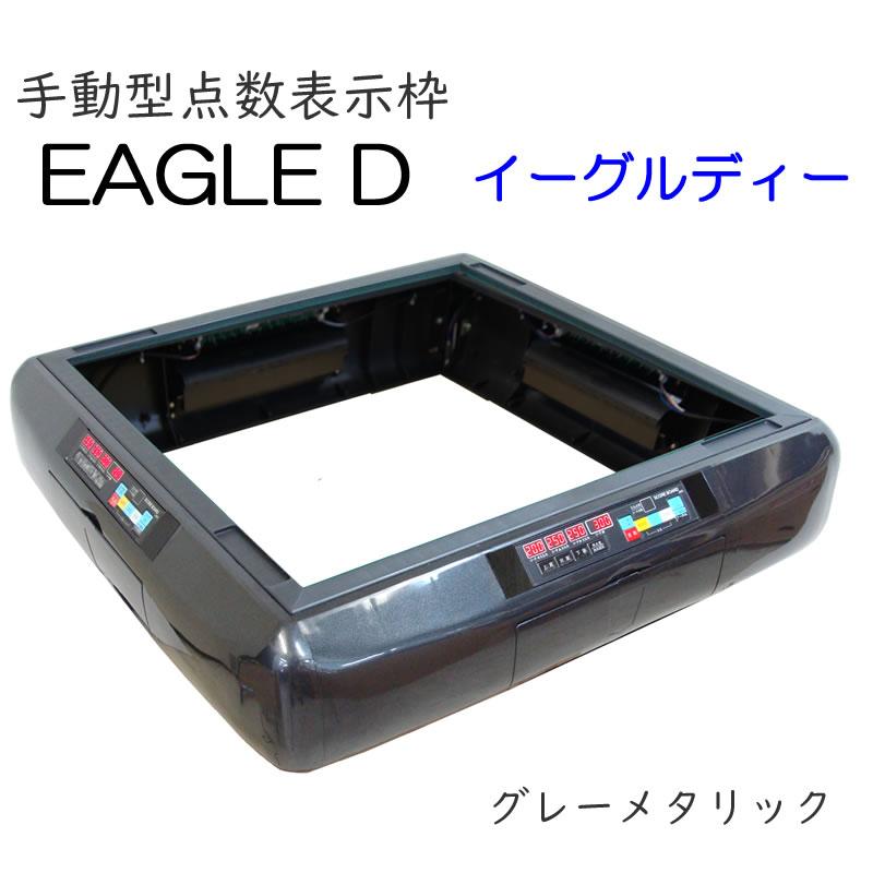 麻雀 点数表示 枠 EAGLE D イーグルディー グレーメタリック
