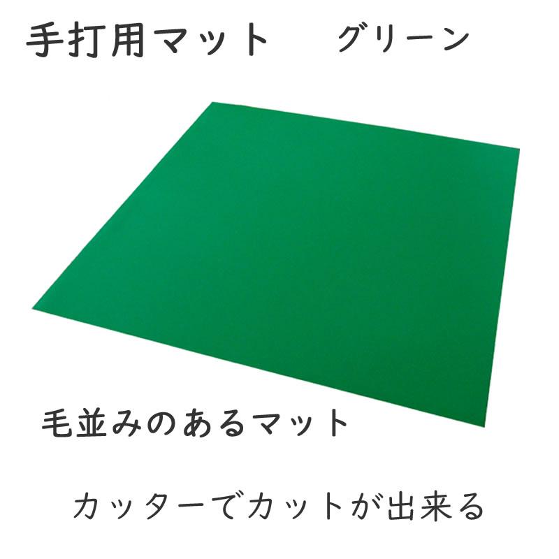 毛並みのある天板マット グリーン 80cmx80cmサイズ