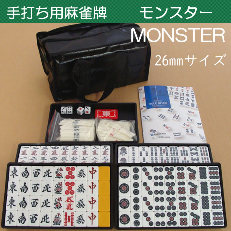 手打用麻雀牌 モンスター MONSTAR
