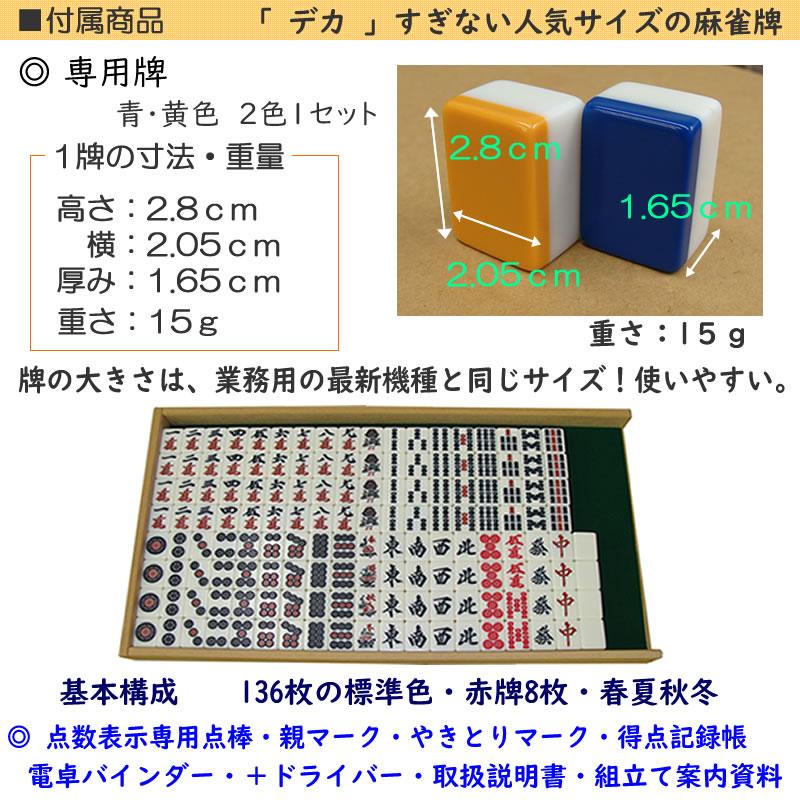 BS 点数表示Fモデル(枠のみ中古)