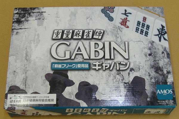 手打用麻雀牌 ギャバン GABIN