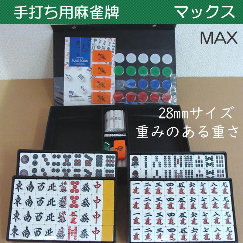 手打用麻雀牌 マックス MAX