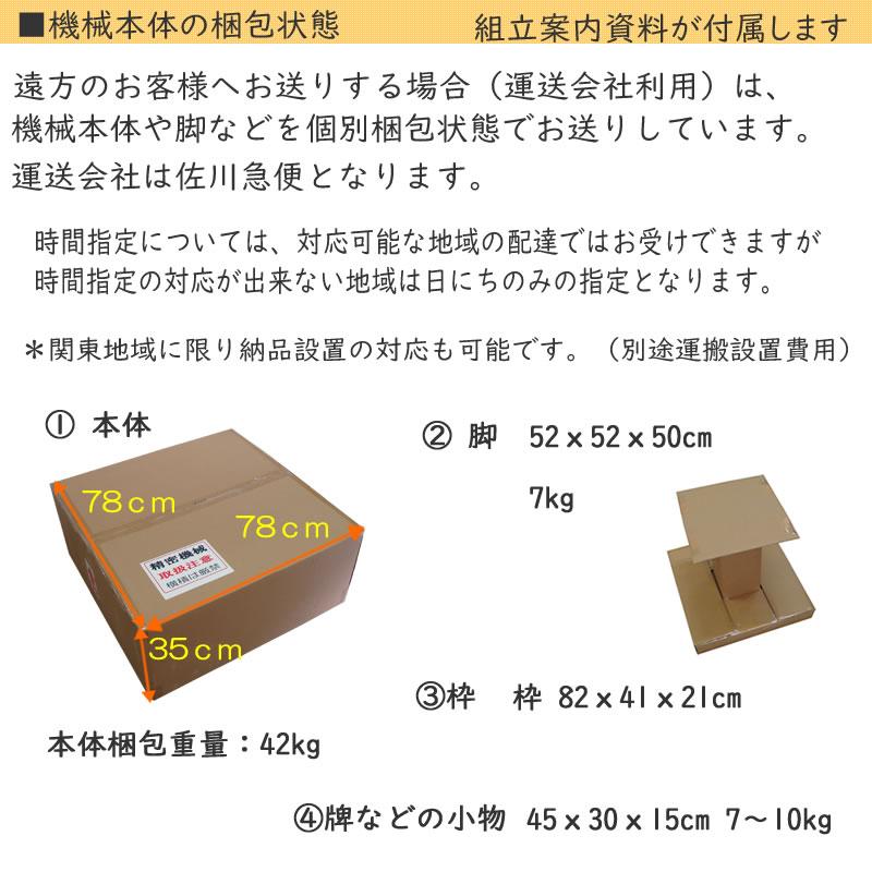 BS 標準モデル 牌28サイズ
