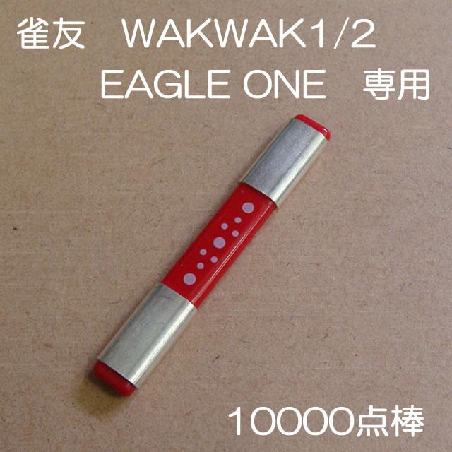 点数表示枠 EAGLEONE・WAKWAK用 10000点棒