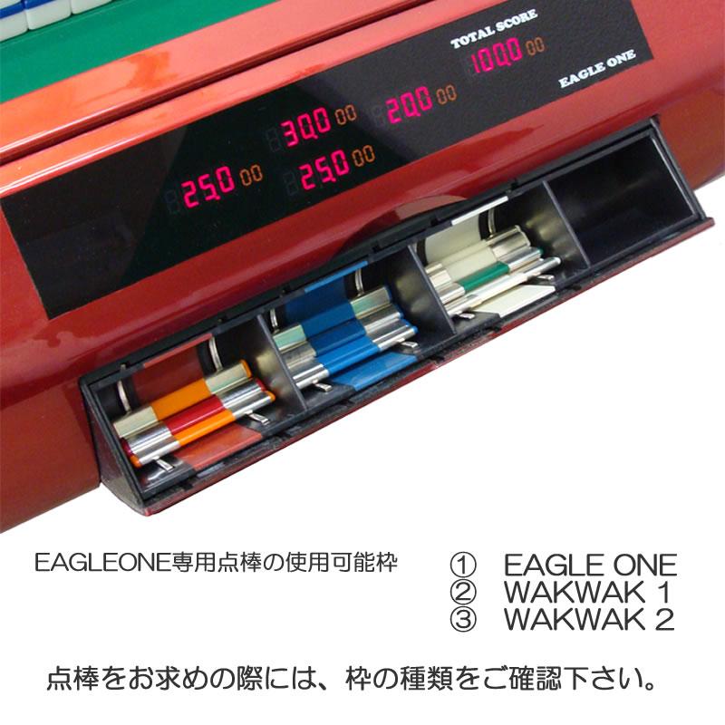 点数表示枠 EAGLEONE・WAKWAK用 500点棒