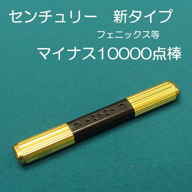 点数表示枠 センチュリー専用 新タイプ -10000点棒