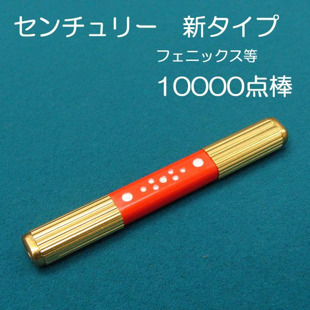 点数表示枠 センチュリー専用 新タイプ 10000点棒