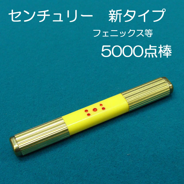 点数表示枠 センチュリー専用 新タイプ 5000点棒