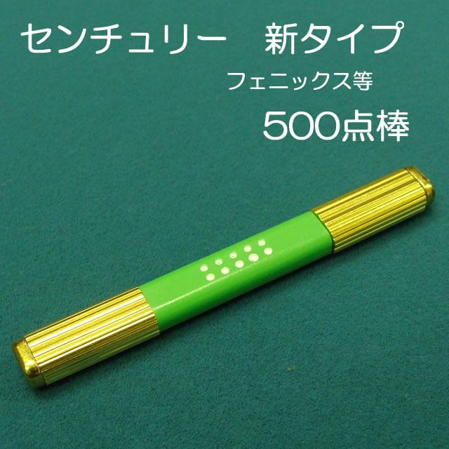 点数表示枠 センチュリー専用 新タイプ 500点棒
