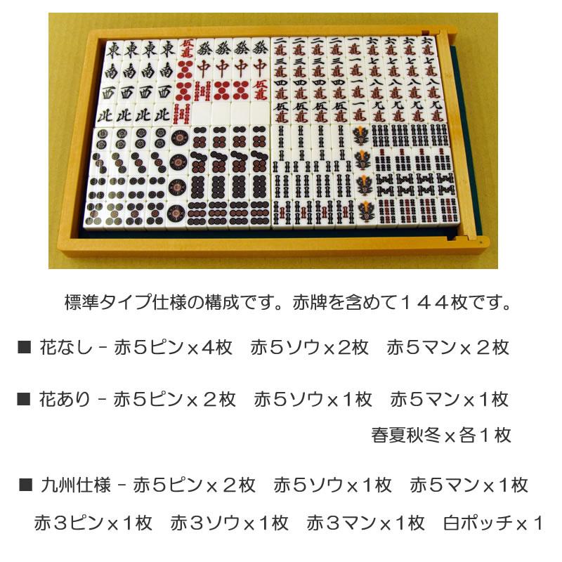 全自動麻雀卓 センチュリー専用 モア牌 2面