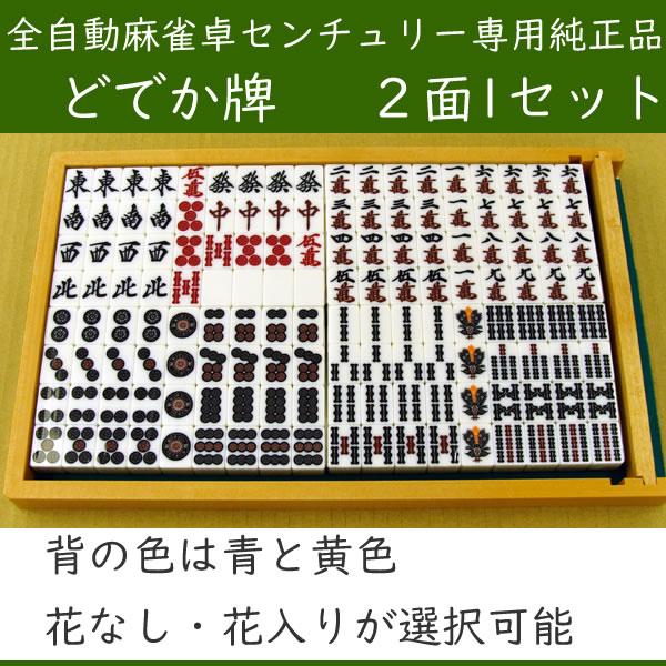 全自動麻雀卓 センチュリー専用 どでか牌 2面