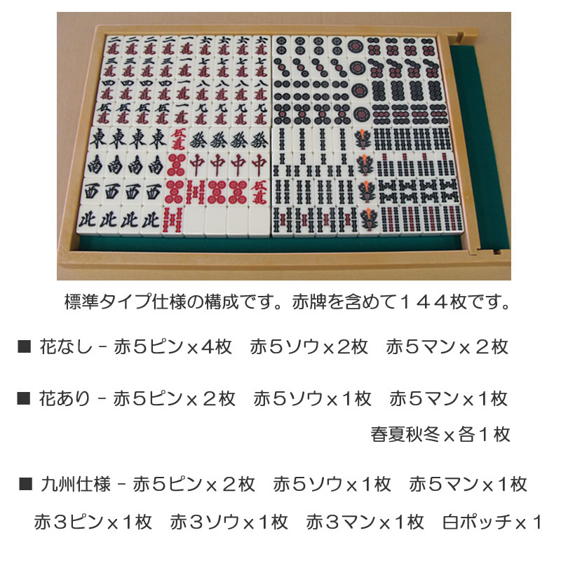 全自動麻雀卓 センチュリー専用 BG牌 1面