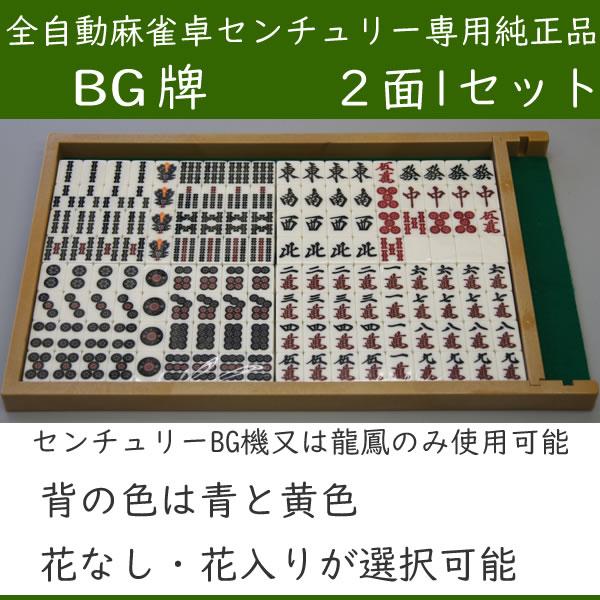 全自動麻雀卓 センチュリー専用 BG牌 2面