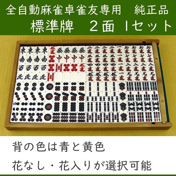 全自動麻雀卓 雀友専用 標準牌 2面