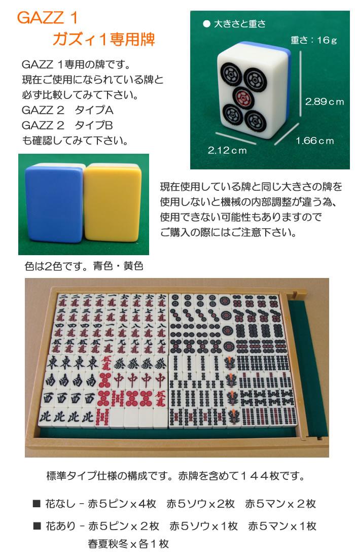 全自動麻雀卓 GAZZ専用 1型専用牌 1面