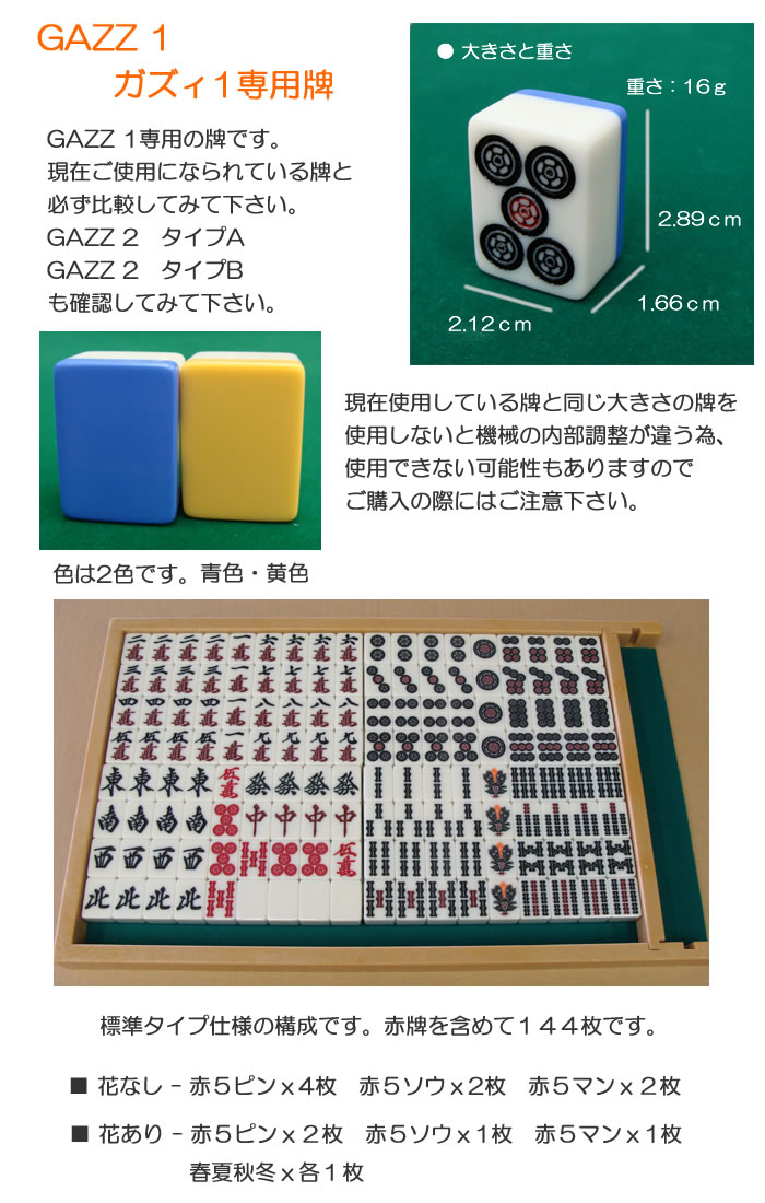 全自動麻雀卓 GAZZ専用 1型専用牌 2面