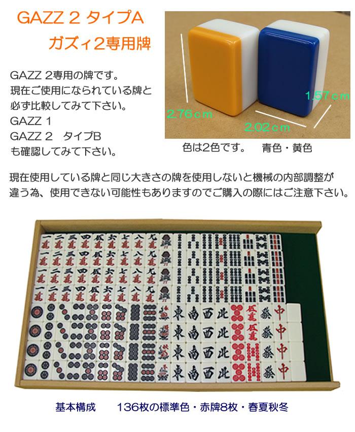 全自動麻雀卓 GAZZ専用 2型 スクウェア専用牌 1面